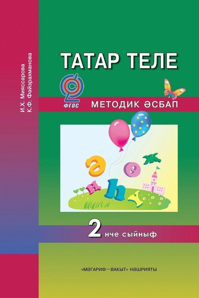 Татарский язык про секс, брызги спермы фото гиф