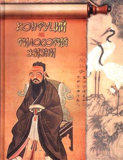 Конфуций о сексе
