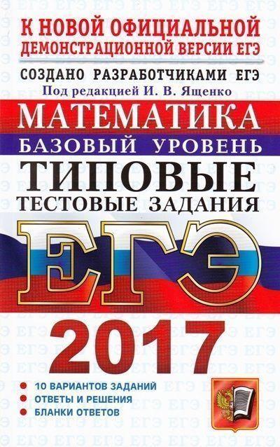 Егораева егэ русский язык 2016 ответы 30 вариантов скачать бесплатно