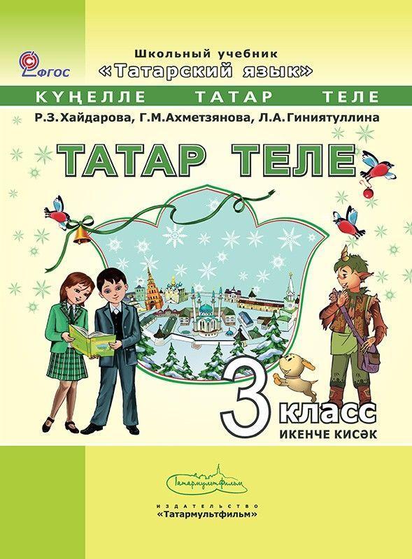 татар эдэбияты 5 класс мотыйгуллина