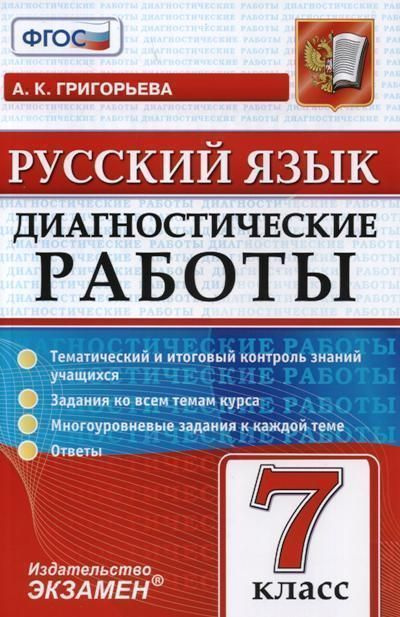 готовимся к гиа русский язык 7 класс ответы драбкина