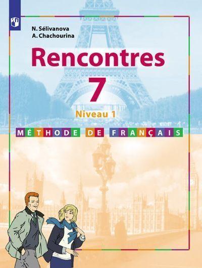 Rencontres 7. Niveau 1. Methode de francais = Французский