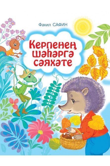 рассказ про друга на татарском языке