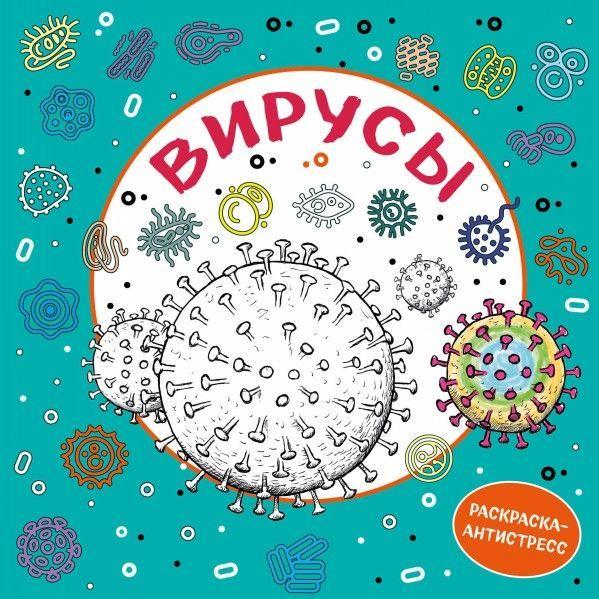 Вирусы. Раскраска-антистресс для взрослых