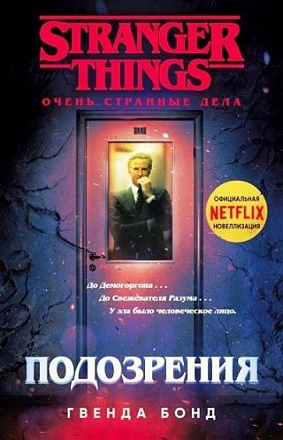 Подозрения. Stranger Things