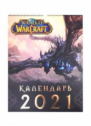 Календарь Blizzard 2021 World of Warcraft Календарь 2021